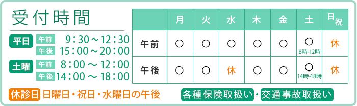 timetable_banner