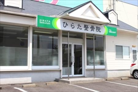 ムチ打ちは薩摩川内市の【ひらた整骨院】で